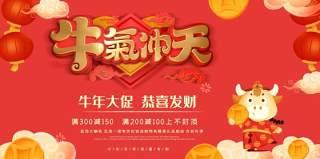 2021年新年春节牛气冲天贺岁喜庆牛年大吉海报PSD分层设计模板横板20