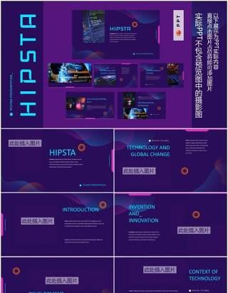 深紫色技术软件工程师工作汇报PPT图文排版设计HIPSTA - Technology Powerpoint Template