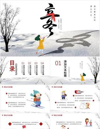 卡通风十二月你好遇见最美的你冬天你好工作汇报计划总结通用PPT模板