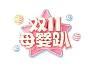11.11宣传促销海报字体设计双十一文字艺术字素材配图PNG免抠透明元素100