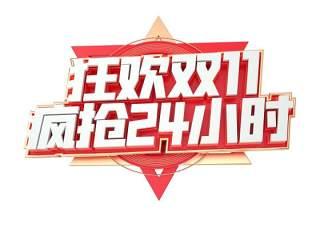 11.11宣传促销海报字体设计双十一文字艺术字素材配图PNG免抠透明元素118