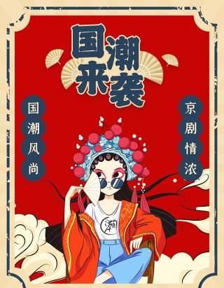 中国风卡通国潮京剧戏曲国粹花旦人物形象PSD插画海报设计素材27