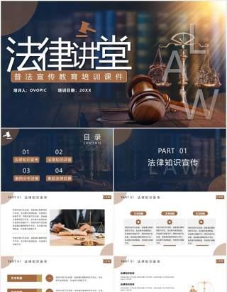 大气商务风法律知识宣传讲堂讲座培训课件PPT模板
