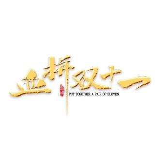 11.11宣传促销海报字体设计双十一文字艺术字素材配图PNG免抠透明元素75