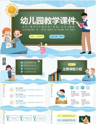 蓝色可爱卡通风幼儿园教学课件PPT模板