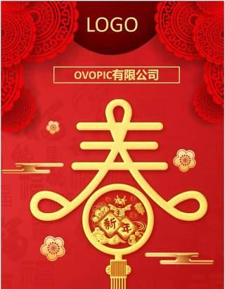 2021牛年红色中国风公司春节放假通知竖版PPT模板