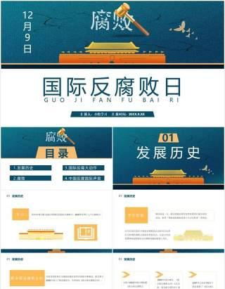 简约党政风国际反腐败日宣传介绍PPT模板
