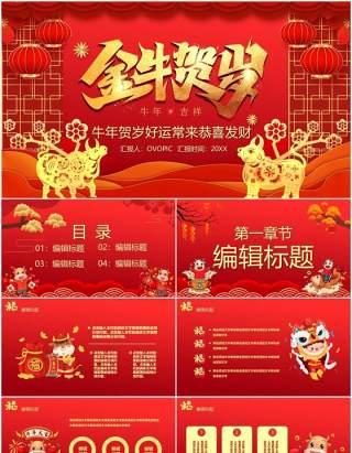 红色中国风金牛贺岁新年快乐牛年年会PPT模板