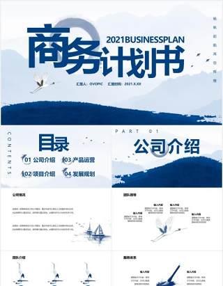 蓝色水墨中国风商务计划书工作汇报通用PPT模板