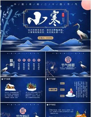 蓝色卡通风中国传统二十四节气小寒节气介绍通用PPT模板