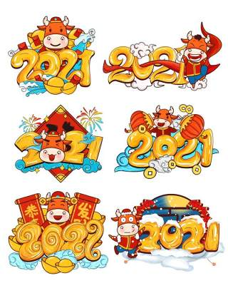 2021年创意卡通牛年艺术字体设计元素PNG免抠素材2