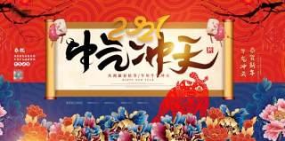 2021年新年春节牛气冲天贺岁喜庆牛年大吉海报PSD分层设计模板横板16