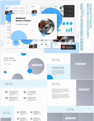 简约企业项目业务介绍宣传图片排版设计PPT模板PROBUSCO - Business PowerPoint Template