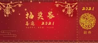 2021年红色喜庆公司企业年终晚会新年年会抽奖券PSD单面模板20