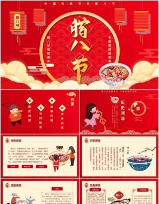 红色卡通中国传统节日腊八节主题节日介绍PPT模板