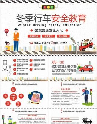 卡通冬季行车安全交通安全教育培训PPT模板