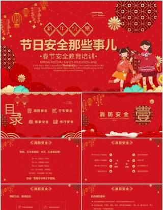 红色喜庆春节安全校园寒假教育培训课件PPT模板