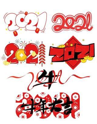 2021年创意卡通牛年艺术字体设计元素PNG免抠素材3