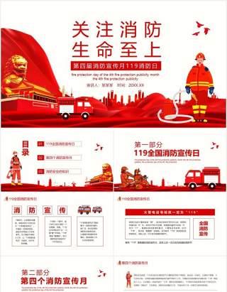 第四届消防宣传月119消防日关注消防生命至上安全教育培训课件PPT模板