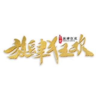 11.11宣传促销海报字体设计双十一文字艺术字素材配图PNG免抠透明元素11