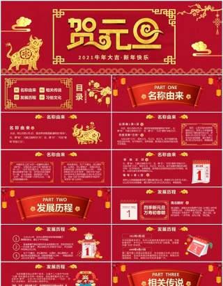 2021红色大气中国传统节日元旦介绍通用宽屏PPT模板