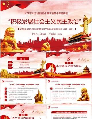 习近平谈治国理政第三卷积极发展社会主义民主政治党政党建PPT模板
