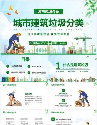 卡通城市建筑垃圾教育培训PPT模板