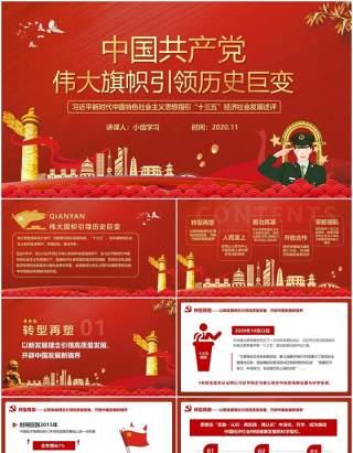 红色中国共产党伟大旗帜引领历史巨变十三五党课党政党建PPT模板