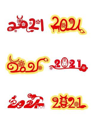 2021年创意卡通牛年艺术字体设计元素PNG免抠素材16
