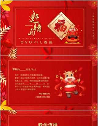红色中国风企业春晚晚会流程邀请函公司年会通用PPT模板