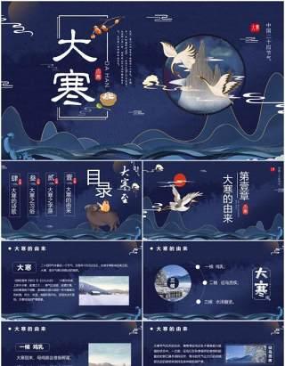 中国风二十四节气之大寒节气介绍PPT模板