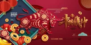 2021年新年春节牛气冲天贺岁喜庆牛年大吉海报PSD分层设计模板横板2
