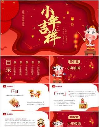 剪纸风中国传统节日小年介绍通用PPT模板