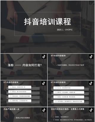 新媒体某音短视频电商运营营销培训课程PPT模板