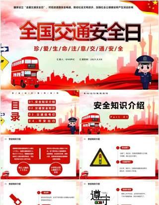 红色党政风全国交通安全日珍爱生命注意交通安全培训PPT模板