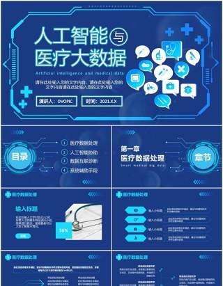 2021蓝色科技人工智能智慧医疗大数据企业宣传介绍通用PPT模板