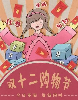手绘复古卡通双十二促销活动宣传海报PSD平面设计插画素材14