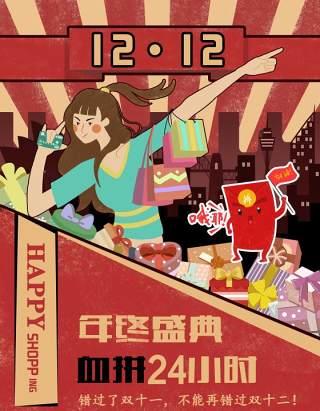 手绘复古卡通双十二促销活动宣传海报PSD平面设计插画素材26