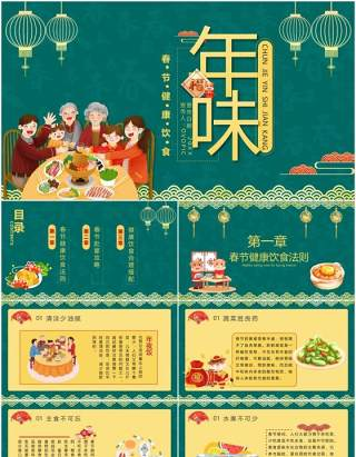 绿色简约春节期间健康饮食宣传学习过年年味PPT模板