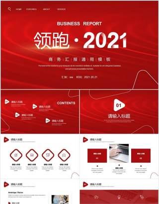 2021商务工作汇报总结新年计划PPT模板