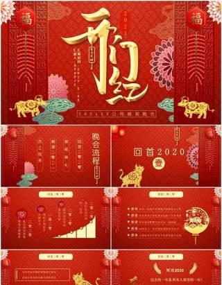 红色中国风开门红年会联欢晚会新年通用PPT模板