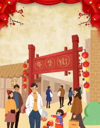 卡通手绘民国风新年春节年货节插画PSD大字报素材17