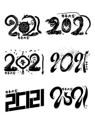 2021年创意卡通牛年艺术字体设计元素PNG免抠素材7