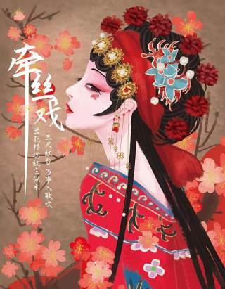 中国风卡通国潮京剧戏曲国粹花旦人物形象PSD插画海报设计素材13
