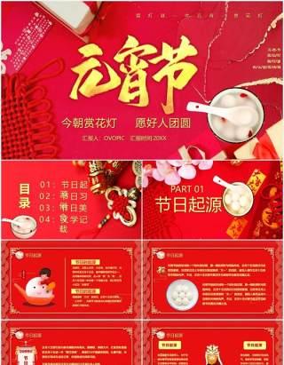 红色喜庆风元宵节主题节日习俗介绍PPT模板