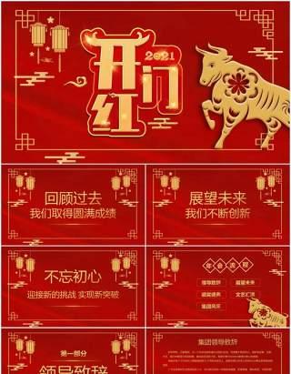 2021红色喜庆牛年企业开门红新年计划PPT模板