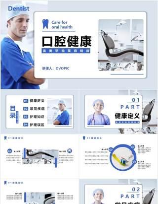 商务风口腔健康常见疾病护理知识护理误区医疗医用通用PPT模板