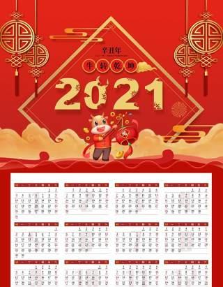 2021年新春新年牛年大吉日历挂历PSD素材模板3