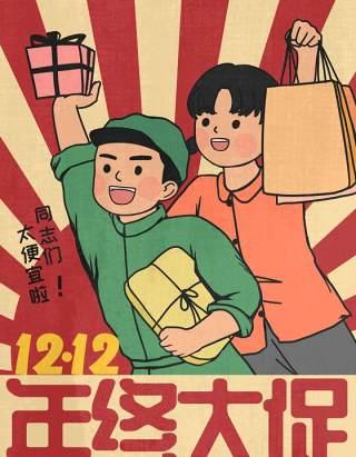 手绘复古卡通双十二促销活动宣传海报PSD平面设计插画素材22