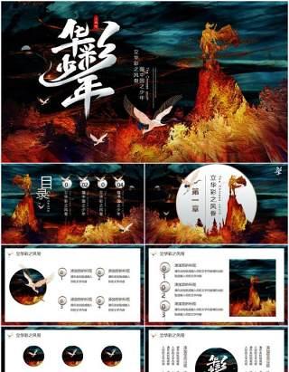 创意中国风鎏金华彩少年国潮通用PPT模板